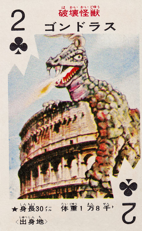 怪獣トランプ ALASKA CARD co  Pachimon Kaiju Cards - 32