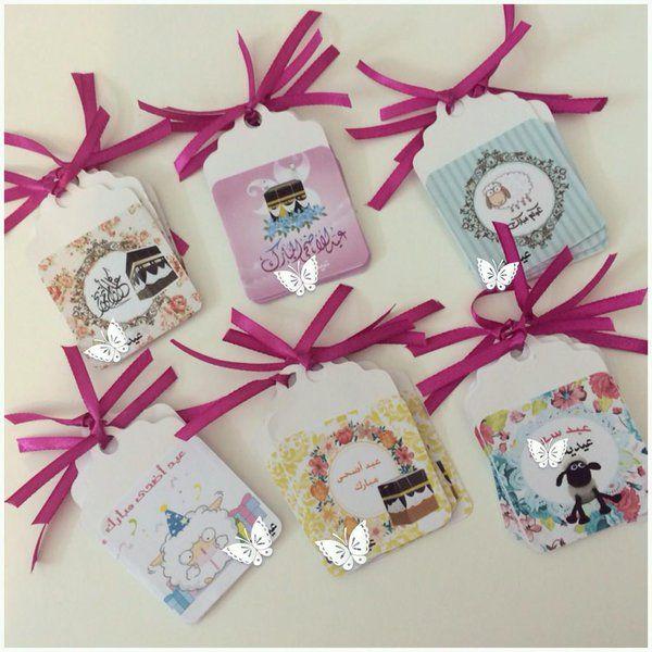 توزيعات عيد الاضحى Gift Wrapping Gifts Party