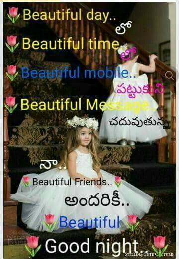 Gud Nite Wallpaper With Quotes Pin By Vara Prasad Babu Muggalla On Indu Good Night