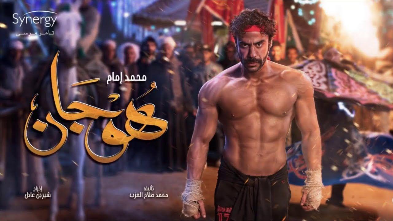 مسلسل هوجان الحلقة 10 العاشرة كاملة يوتيوب Hd Youtube Ramadan Sports