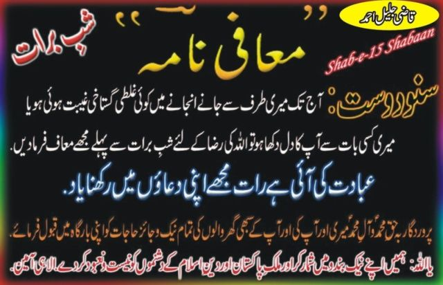 Shab E Barat In Urdu