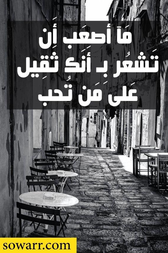 صور حب حزينة جدا للفايس بوك ما أصعب ان تشعر بانك ثقيل على من تحب Arabic Quotes Some Words Arabic Words