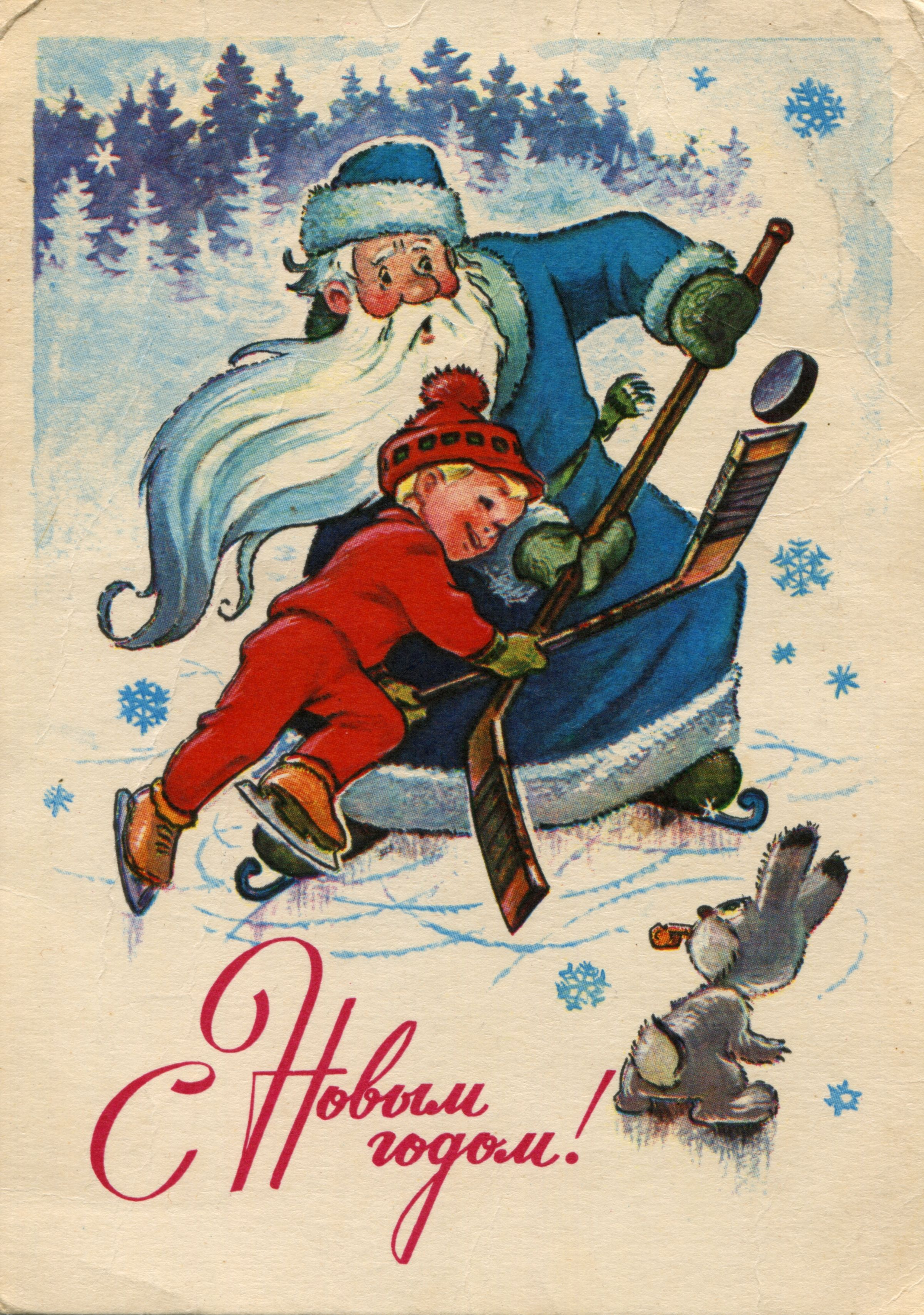 Soviet Postcard With Greetings Of Happy New Year #Newyear #Soviet