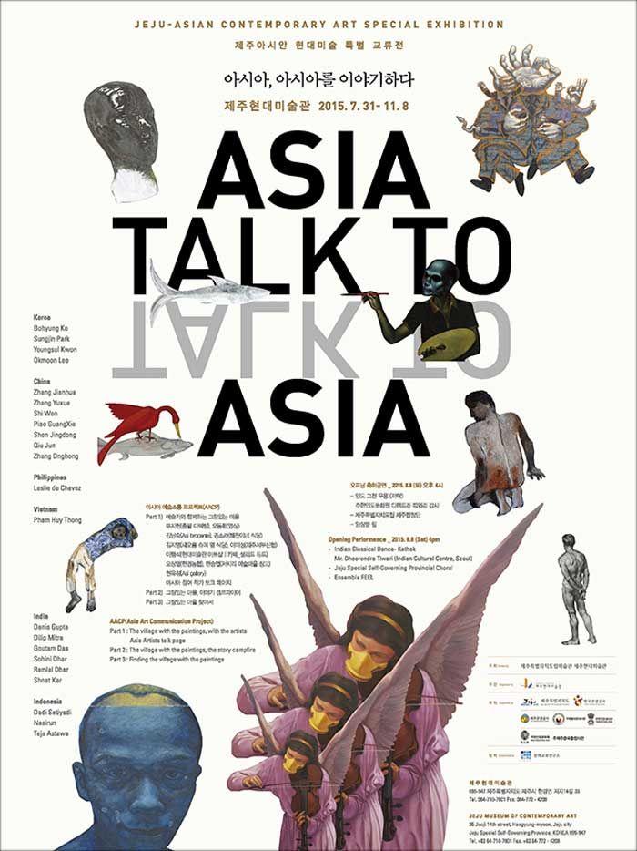 아시아, 아시아를 이야기하다 http://misulgwan.com/?p=15314