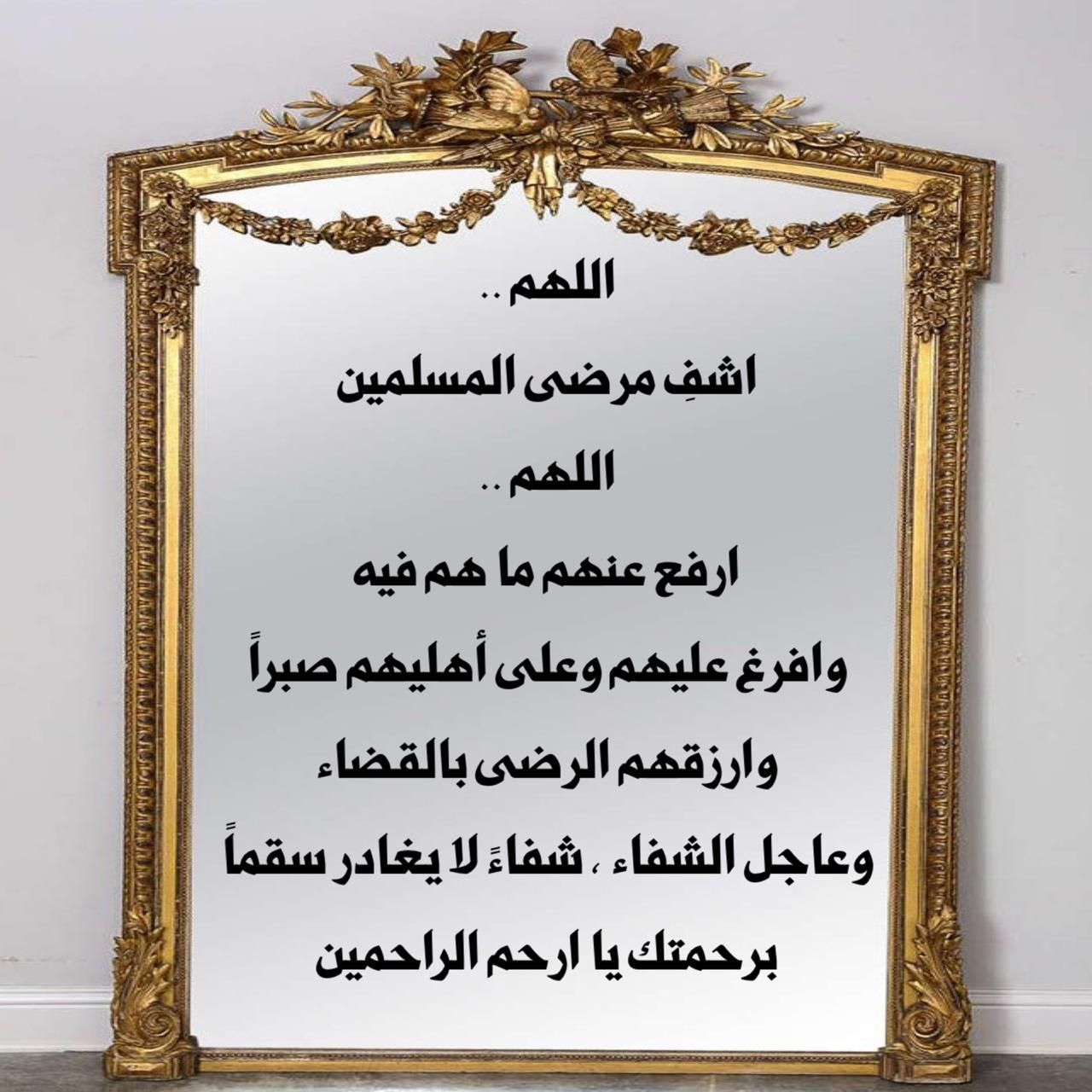 دعاء للمريض Frame Decor Home Decor