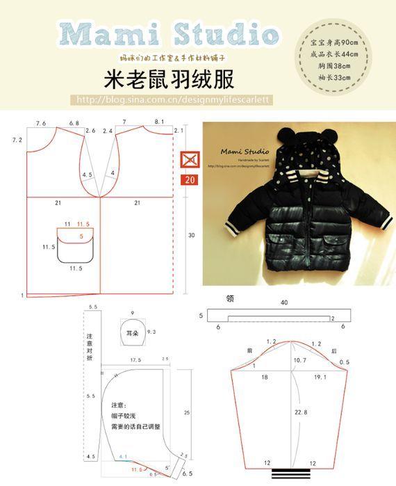 дизайнер книги | Sew // Patterns | Pinterest | Bebe
