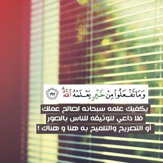 وكفى بالله عليما Quran Verses Quran Quotes Quran Book