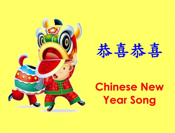 Gong Xi Gong Xi What Do The Words To The Chinese New Year Song