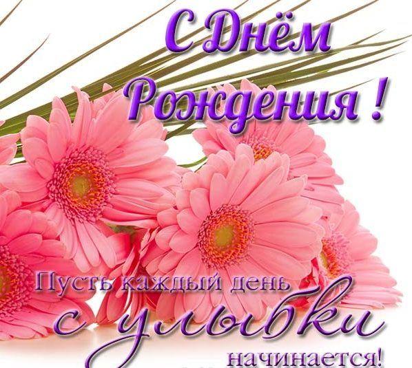 Открытки с днем рождения женщине (36 фото) ? 7zabav.club | С днем рождения,  Поздравительные открытки своими руками, Открытки