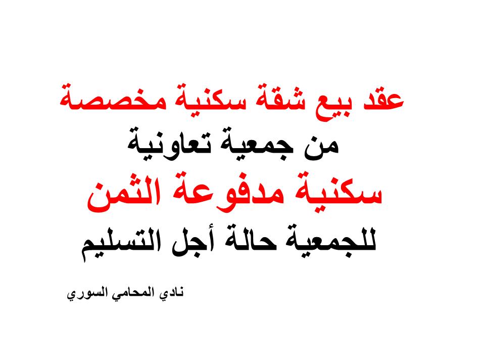 عقد بيع شقة سكنية مخصصة من جمعية تعاونية سكنية غير مسددة كامل الثمن للجمعية مؤجلة التسليم Arabic Calligraphy Calligraphy Arabic