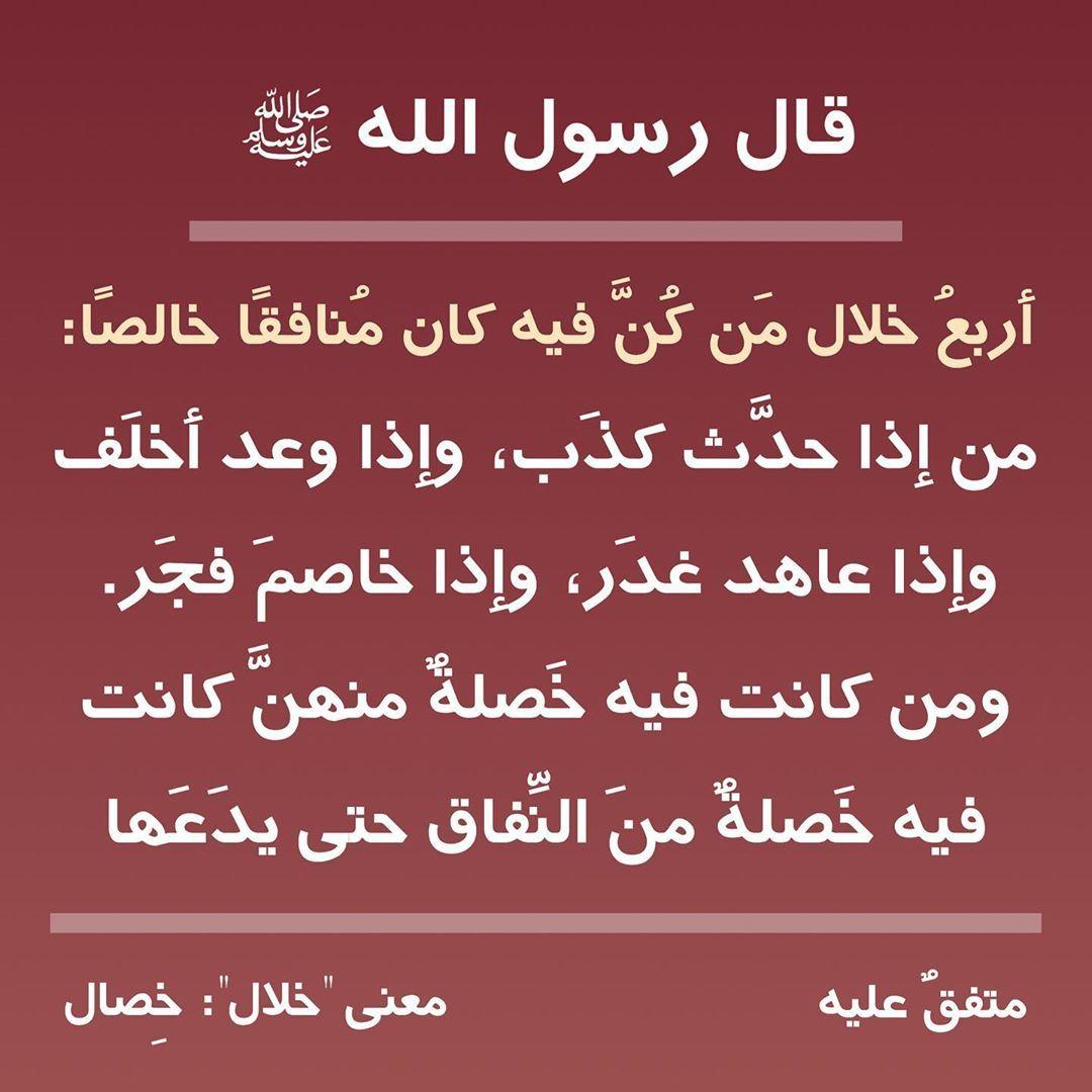 أحاديث النبي ﷺ Posted On Instagram وإذا خاصم فجر أي كذب في خصومته توسع في الكذب والعدوان على الخصم See All Of Hadith Daily S Photos And Allah Islam