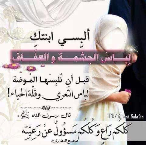 تذكري يا غاليه الحجاب هو الجمال لا تغرك نساء الغرب واشكاله هم لم يعرفو حقيقة الحجاب ولا منهج الحياة الصحيح اسال الله ان يهدي ك Quran Hijab Hijab In Quran