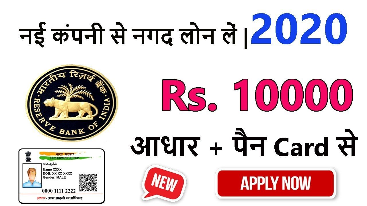 Instant Personal Loan Rs 10000 Without Income Proof New Loan App 2020 In 2020 Personal Loans Personal Loans Online Instant Loans