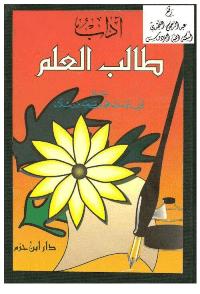 تحميل كتاب آداب طالب العلم Pdf برابط واحد مجانا Books To Read Etiquette Reading
