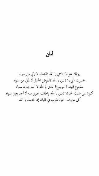 الله هو الامان من فوضى هذه الارض Wise Quotes Words Quotes Islamic Quotes