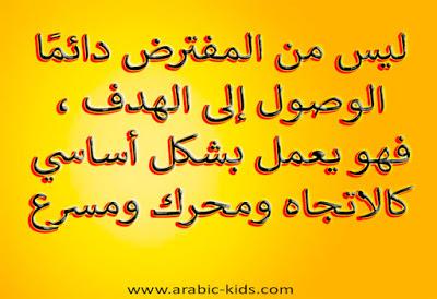 Pin By لولو On Citat In 2020 Arabic Kids Arabic