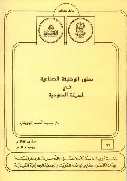 الجغرافيا دراسات و أبحاث جغرافية تطور الوظيفة الصناعية في المدينة السعودية د محم Geography Places To Visit Visiting