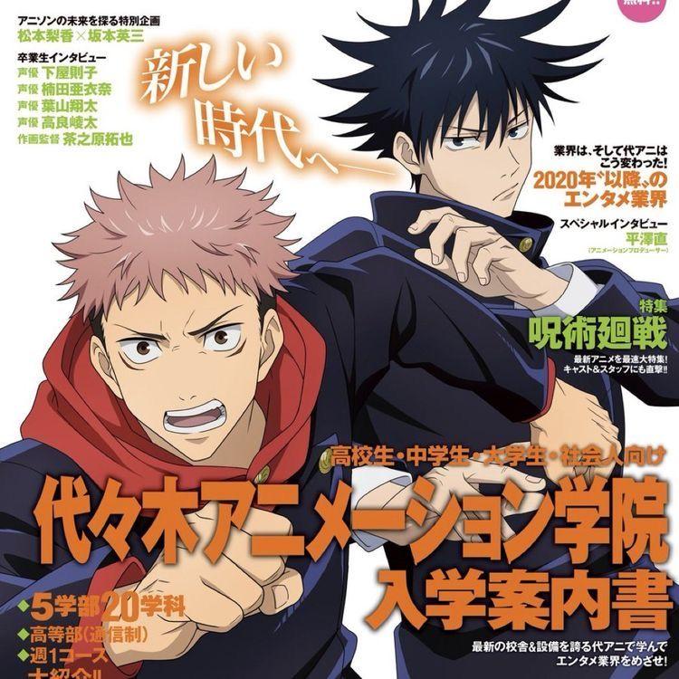 pin by lib on animanga in 2021 jujutsu shōnen manga anime funny