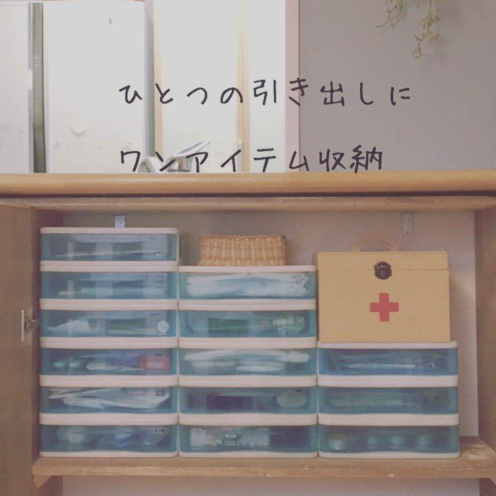 8c61f47817 100均グッズですっきり収納♡みんなの「#薬箱」アイデア大紹介! in 2019 ...