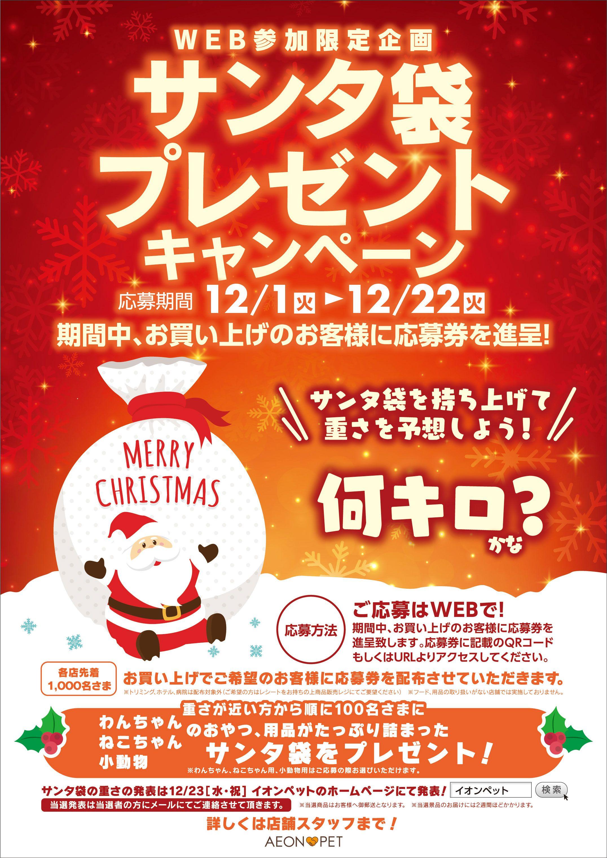サンタの袋広告 おしゃれまとめの人気アイデア Pinterest T Misato プレゼントキャンペーン プレゼント クリスマス