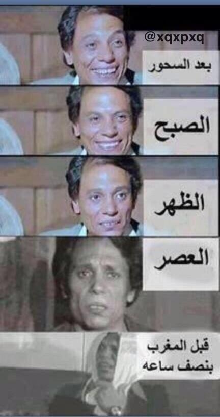 في رمضان Ramadan Funny Arabic Quotes Jokes