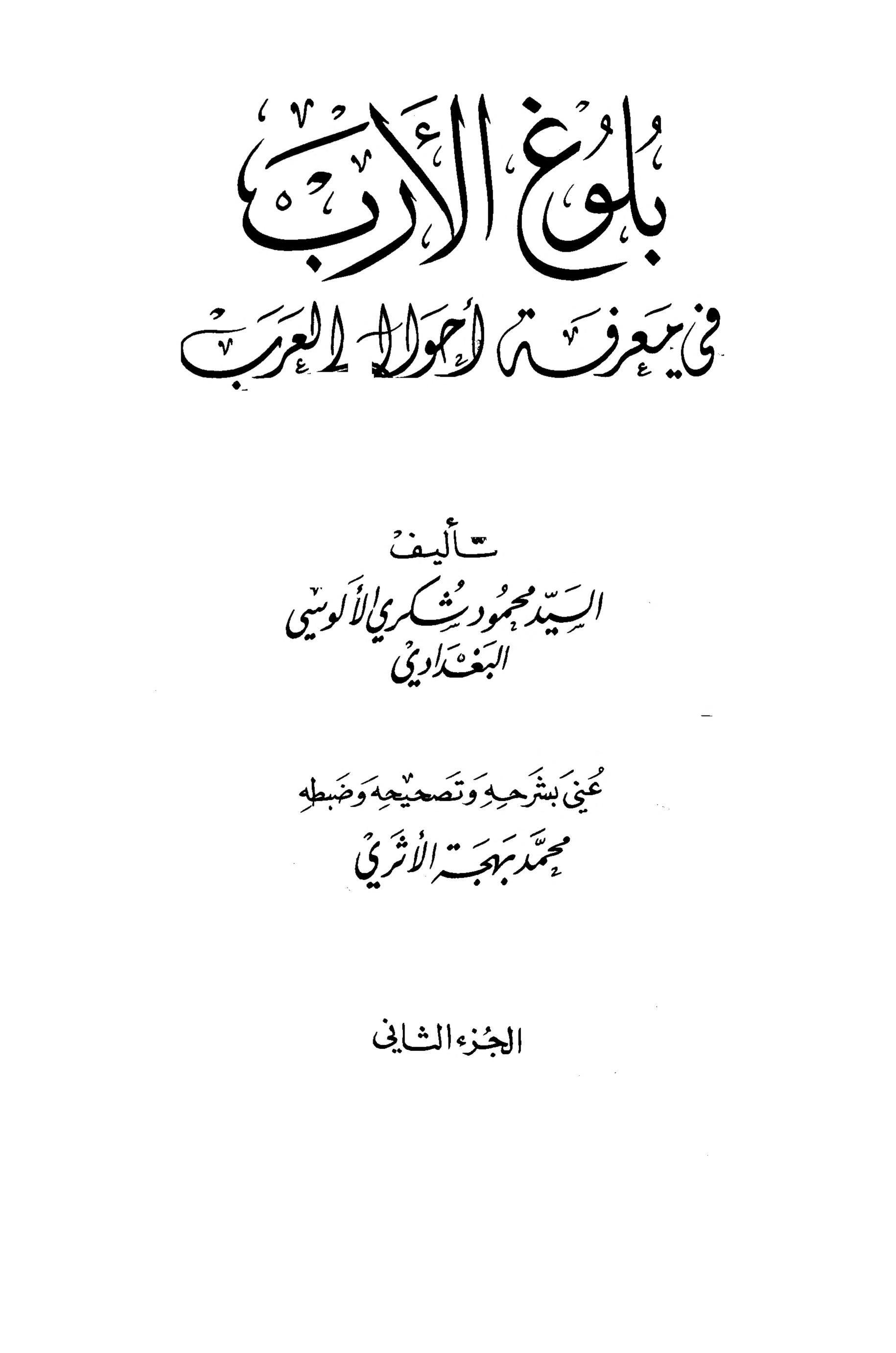 تحميل كتاب بلوغ الأرب في معرفة أحوال العرب