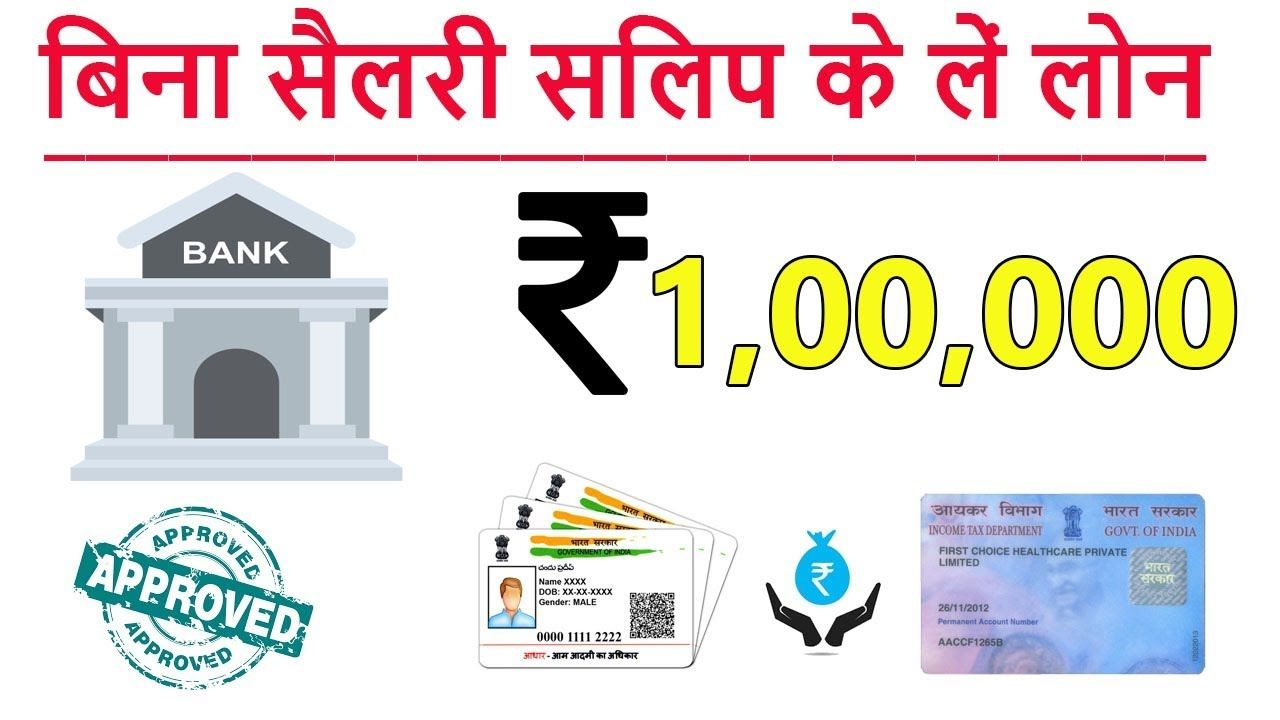 Pin On Get 1 00 000 Personal Loan Without Salary Slip Just Your Aadhar Pancard Online App Loan