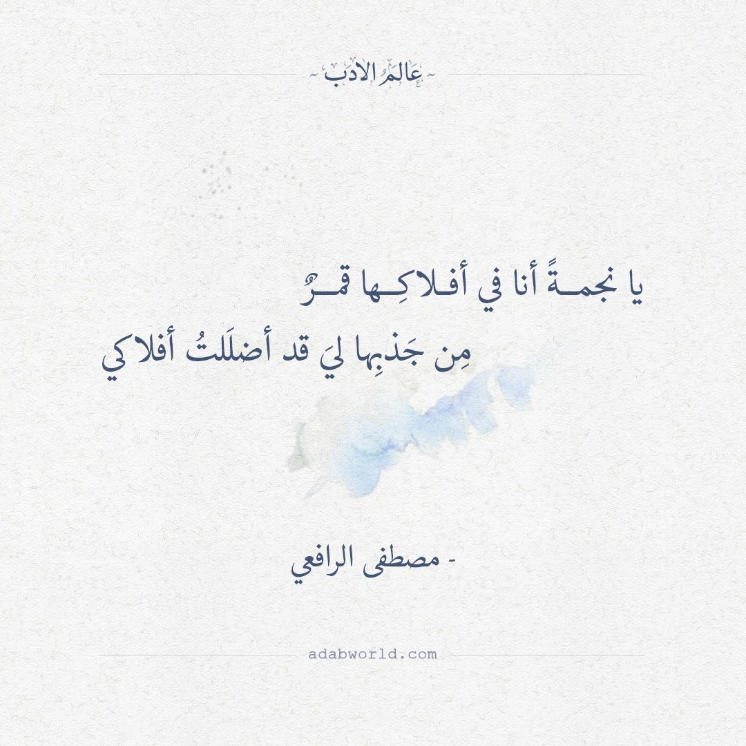 يا نجمة أنا في أفلاكها قمر مصطفى الرافعي عالم الأدب Words Quotes Calligraphy Quotes Love Love Smile Quotes