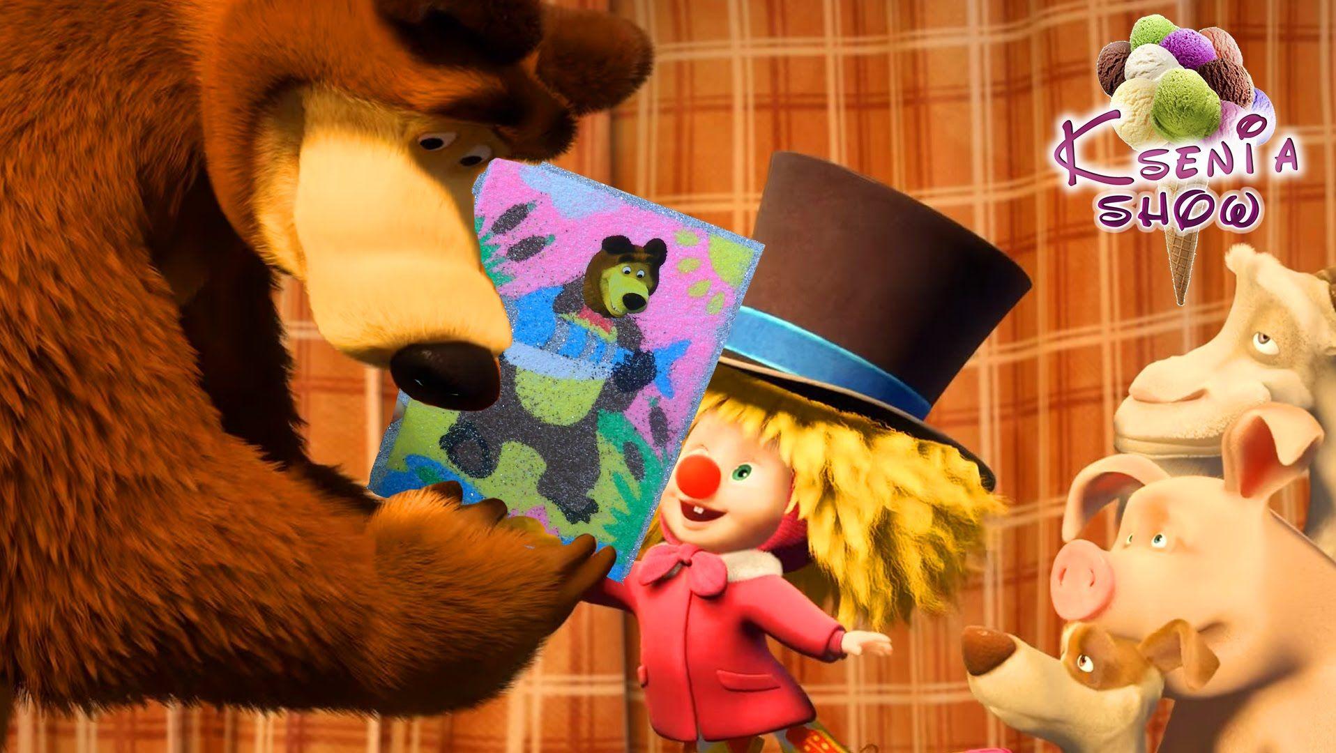 Маша и медведь подарки картинки