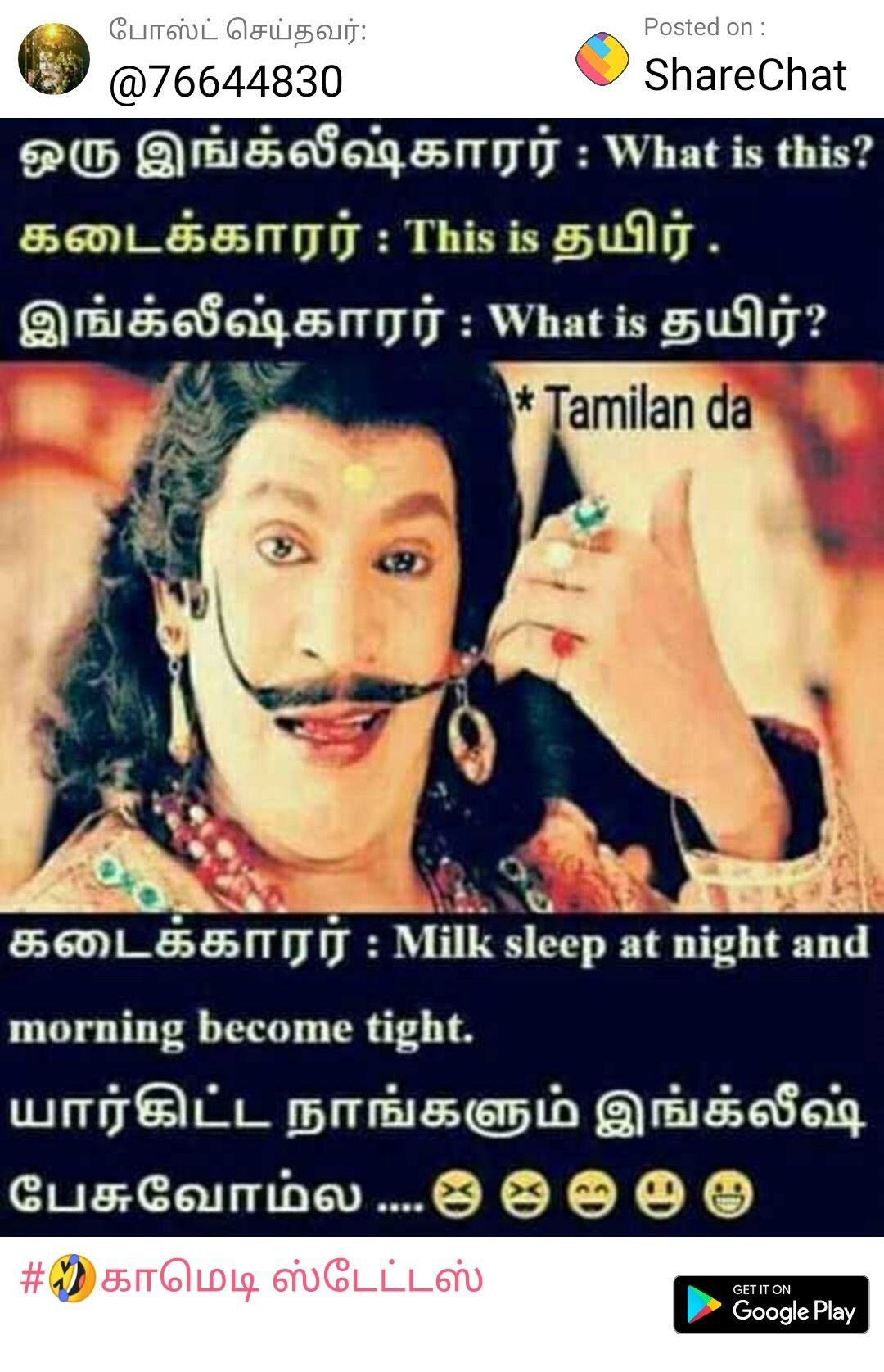 Pin By Ramya Mohanraj On Kids Comedy Quotes Comedy Jokes