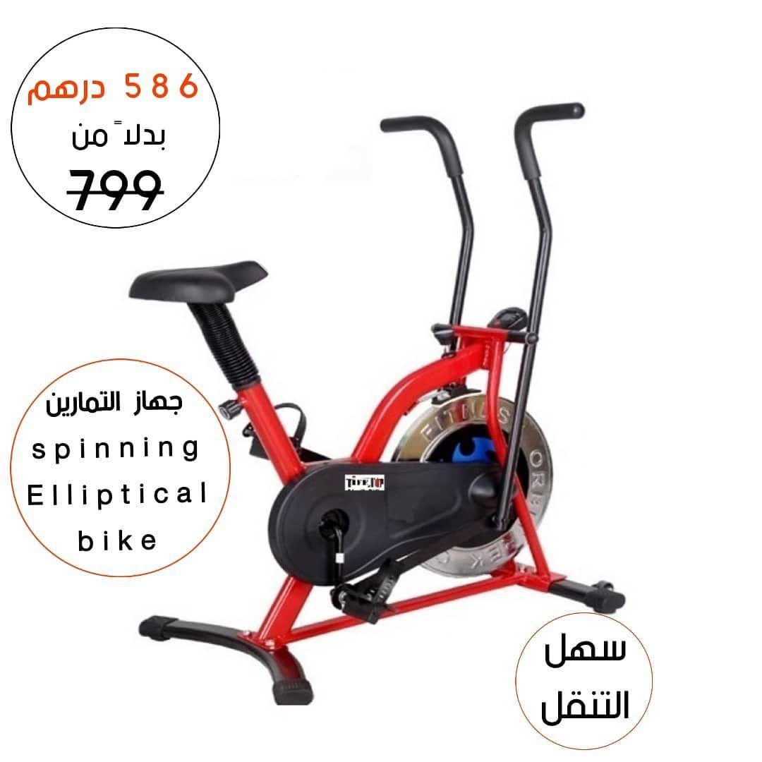 عرض خاص جهاز التمارين Spinning Elliptical Bike السعر 586 درهم بدلا من 799 درهم Allcareuae Allcareu Instagram Posts Instagram Stationary Bike