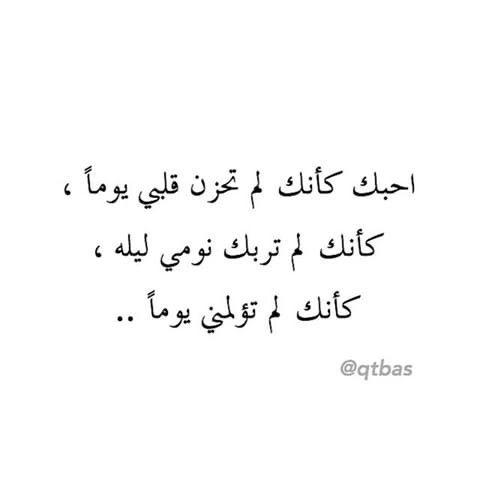 أحبك حبيبي Words Beautiful Words Quotes