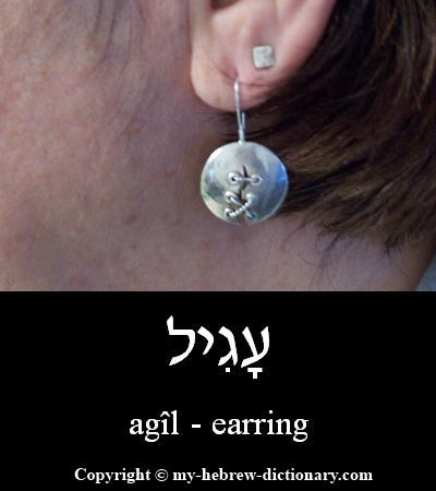 """How to say """"Earring"""" in Hebrew. This Modern Hebrew word is actually from Biblical Hebrew.  Though it is apparently only rarely used in the Tanach, you can see it in Bamidbar (Num.) 31:50.  The root is related to עגול which means round or circular. Click here to hear it pronounced by an Israeli: http://www.my-hebrew-dictionary.com/earring.php"""
