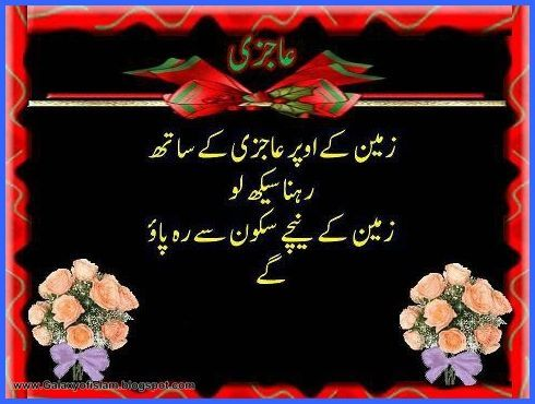 Islamic Quotes About Life in Urdu About Love Tumblr in English