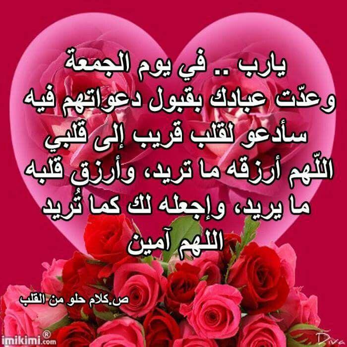 يسعد صباحكم صباح الخير على الجميع بالخير والبركة جمعة مباركة عليكم