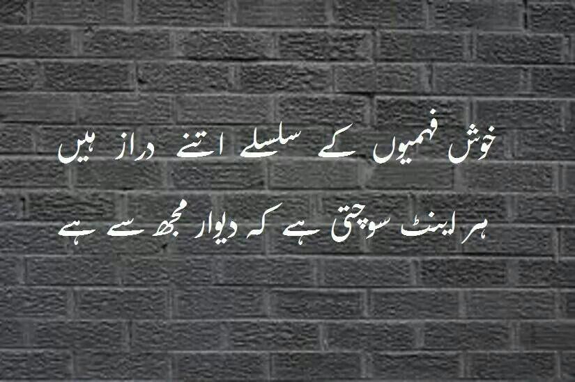Khush Fehmi Love Romantic Poetry Urdu Poetry Urdu Words