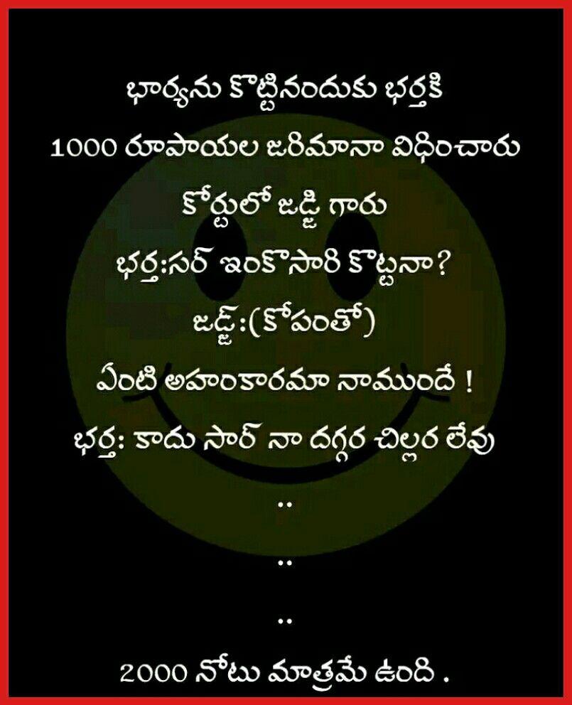 Funny Saved By Sriram Telugu Inspirational Quotes Telugu Jokes Fun Quotes Funny