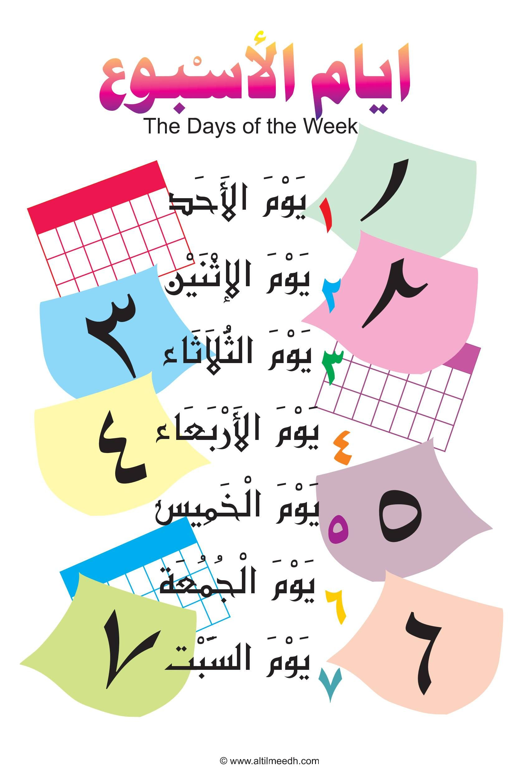This Poster Features The Days Of The Week In Arabic With