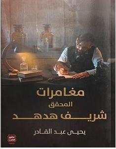 تحميل رواية مغامرات المحقق شريف هدهد Pdf يحيي عبدالقادر Pdf Books Reading Arabic Books Books