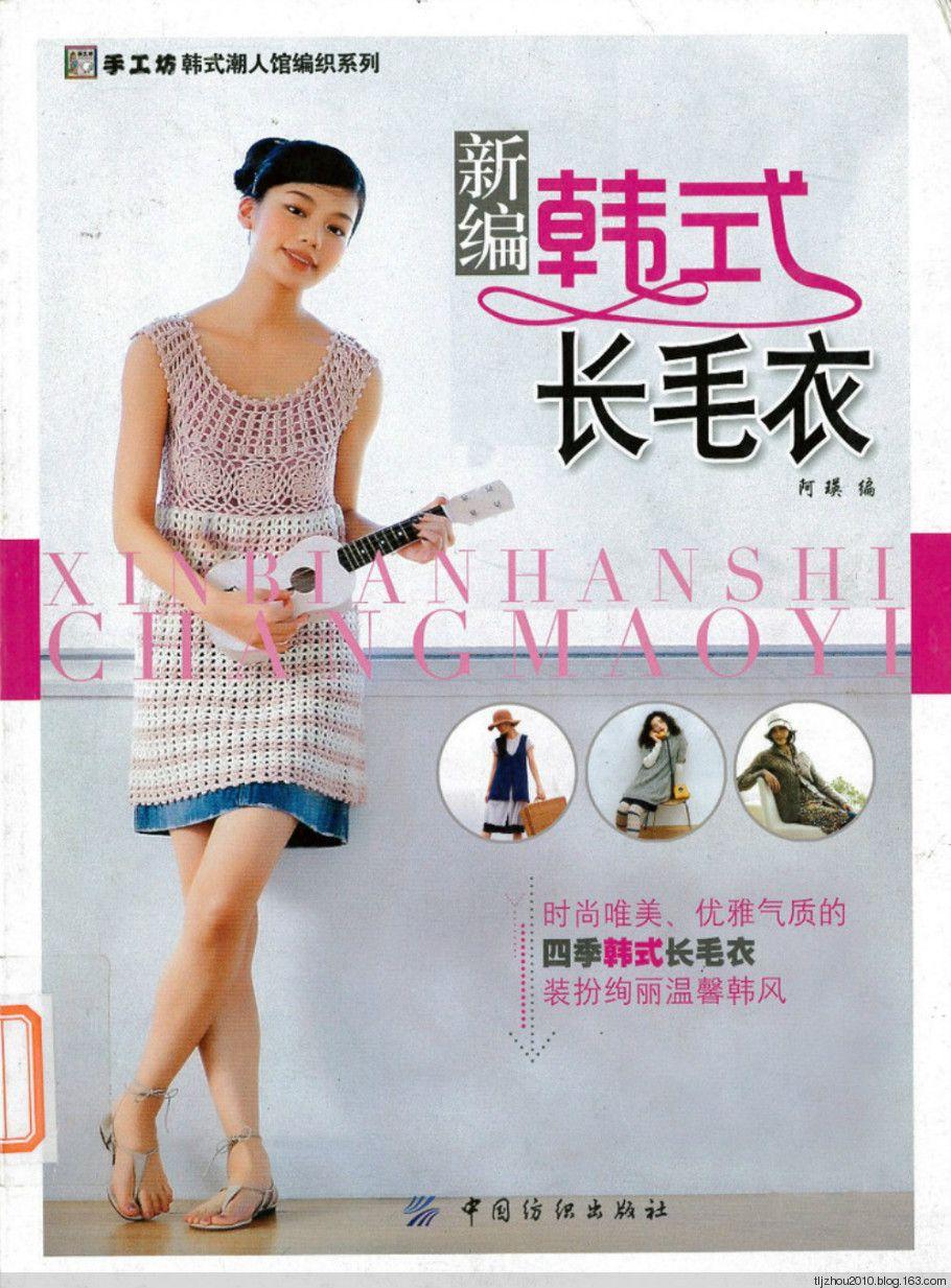 Cuadrado de la mano - suéter de Corea (1) - Albahaca - Blog de la albahaca