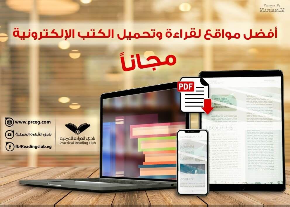 أفضل موقع لتحميل الكتب بصيغة Pdf عربي وانجليزي مجانا Book Sites Arabic Books Reading Club