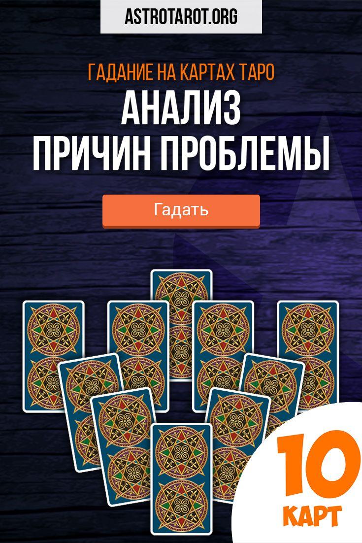 Гадание на картах c расклад карт на день бесплатно гадание онлайн