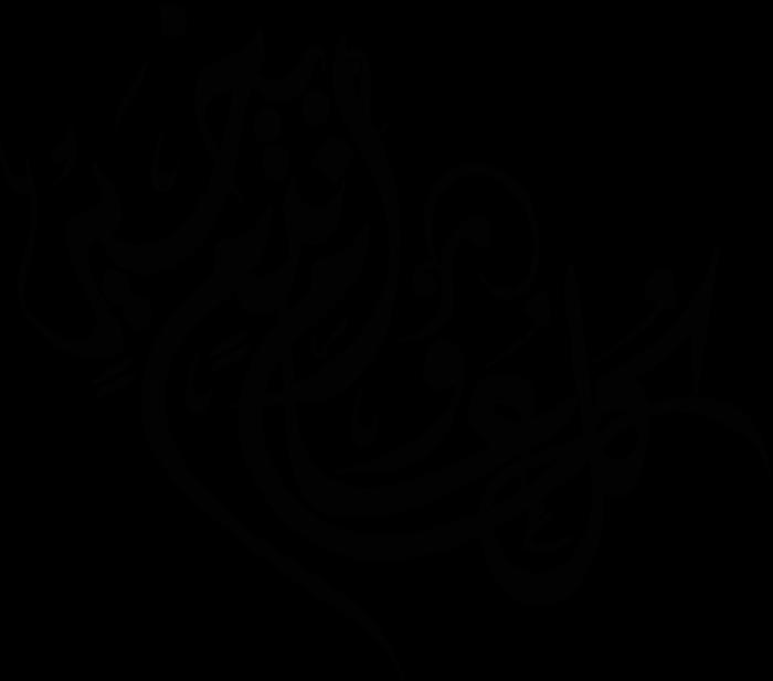 Eid Ul Adha In Arabic Png Arabic Calligraphy Art Calligraphy Art Arabic Calligraphy