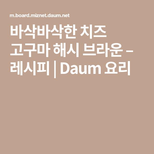 바삭바삭한 치즈 고구마 해시 브라운 – 레시피 | Daum 요리