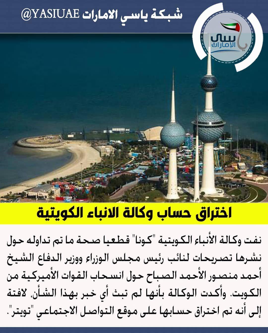 الكويت اختراق حساب وكالة الانباء الكويتية ياسي الامارات شبكة ياسي الامارات كويتي اخبار العالم امريكا Wind Turbine Tower Landmarks