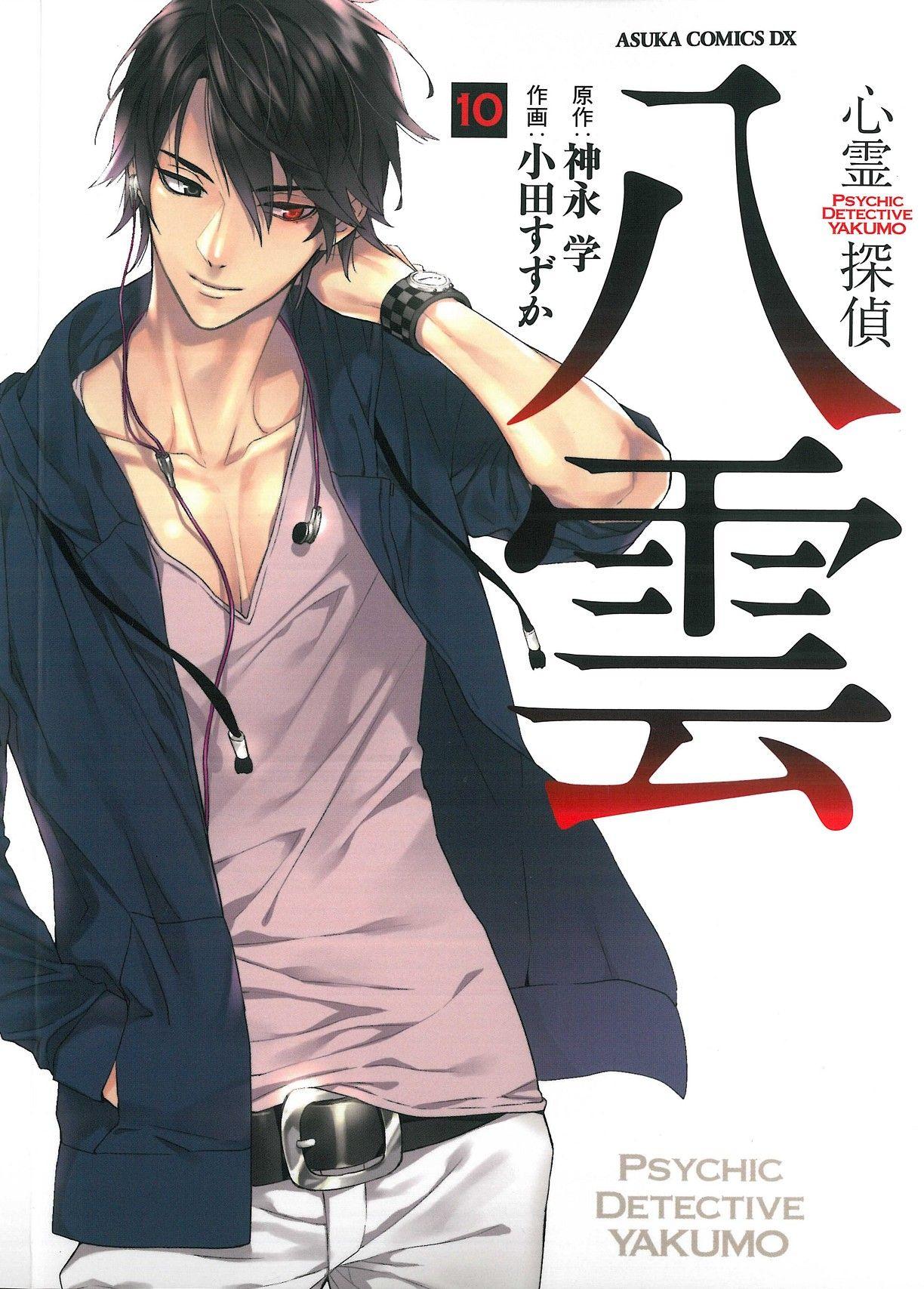 Psychic Detective Yakumo Psychic Detective Yakumo Pinterest