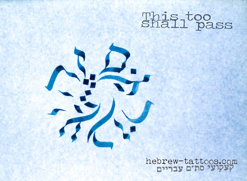 This Too Shall Pass Hebrew Tattoo Idea For Crystal Tattoo Ideas