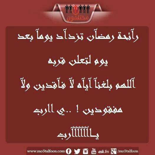 اللهم بلغنا رمضان لا فاقدين ولا مفقودين ادعيه Arabic