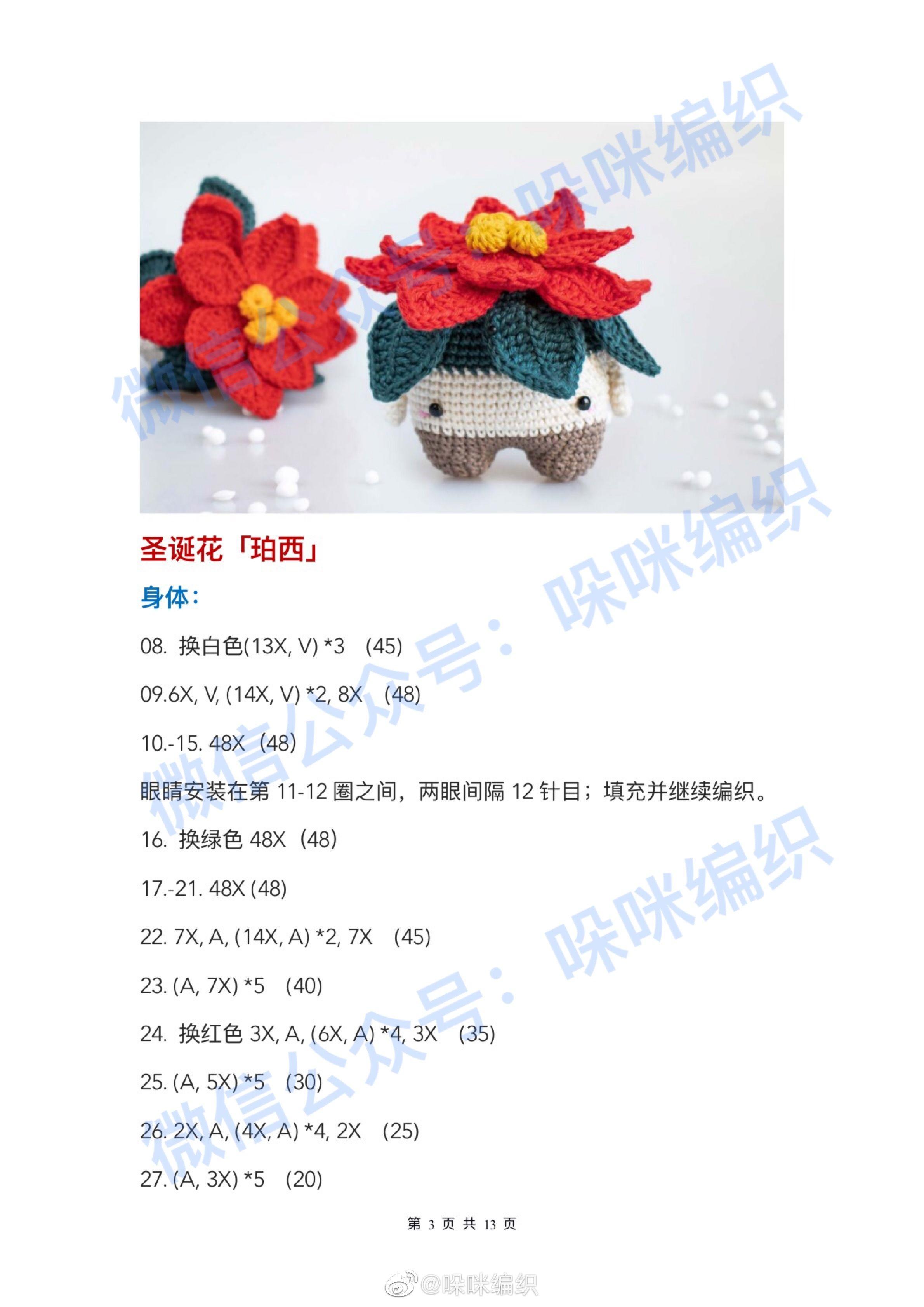Jossa Handmade - [微博团钩- Weibo Crochet Activity] - 幽灵公主 ... | 3364x2380