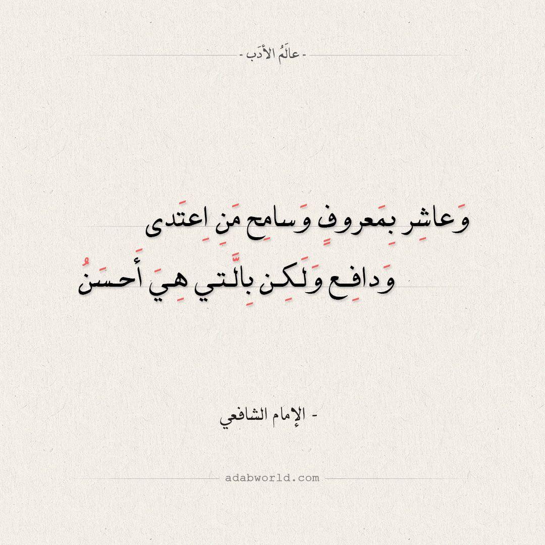 شعر الشافعي إذا رمت أن تحيا سليما من الردى عالم الأدب Arabic Calligraphy Calligraphy